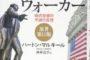 ウォール街のランダム・ウォーカー 原著第11版 バートン・マルキール 日本経済新聞社